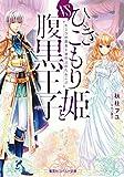 ひきこもり姫と腹黒王子 VSヒミツの巫女と目の上のたんこぶ ひきこもりシリーズ (集英社コバルト文庫)