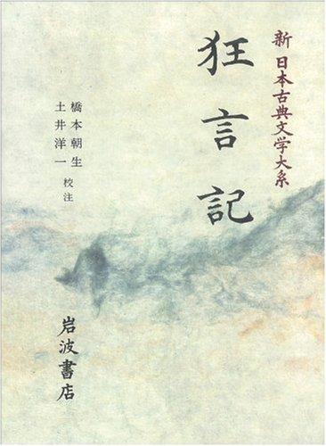 狂言記 (新日本古典文学大系 58)