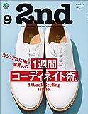 2nd(セカンド) 2017年9月号 Vol.126[雑誌]