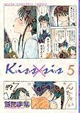 Kiss×sis(5) (KCデラックス)