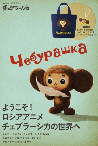 チェブラーシカ (e-MOOK 宝島社ブランドムック)の詳細を見る