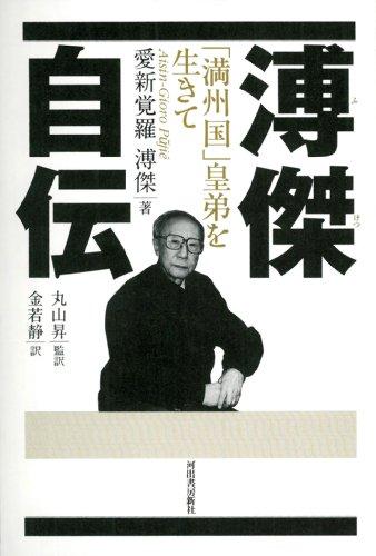 溥傑自伝---「満州国」皇弟を生きて (KAWADEルネサンス)の詳細を見る