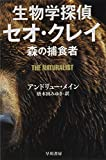 生物学探偵セオ・クレイ: 森の捕食者 (ハヤカワ・ミステリ文庫)