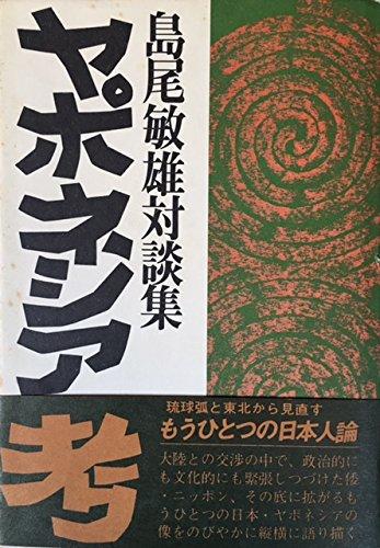 ヤポネシア考―島尾敏雄対談集 (1977年)