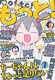 もっと! Vol.6 2014年 05月号 [雑誌]