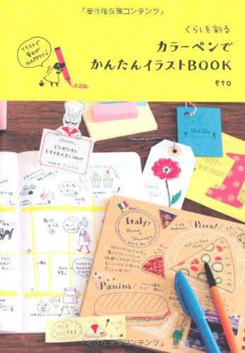 くらしを彩る カラーペンでかんたんイラストBOOKの詳細を見る