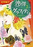 沖の澤グラフィティ 2 (フェアベルコミックス)
