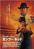 カンフー・キッド[DVD]