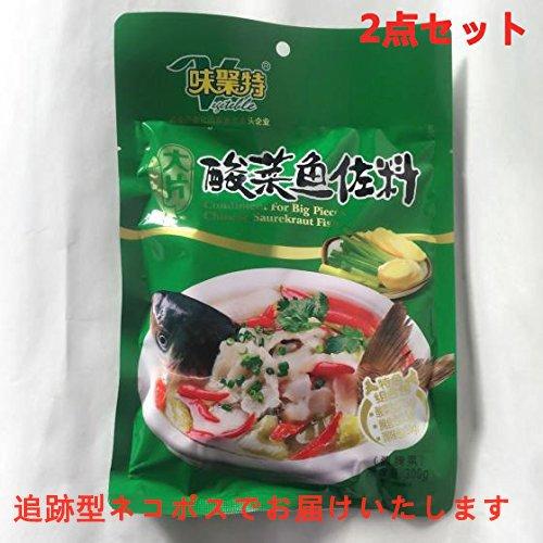 酸菜魚佐料【2袋セット】 火鍋の素 料理の素 300gX2袋