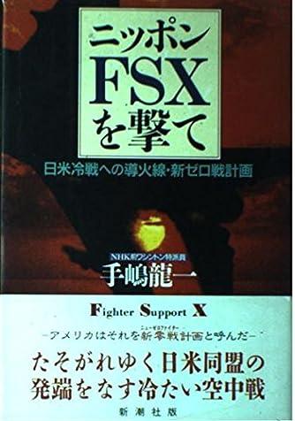 ニッポンFSXを撃て―日米冷戦への導火線・新ゼロ戦計画