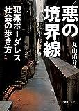 悪の境界線 犯罪ボーダレス社会の歩き方 (文庫ぎんが堂)