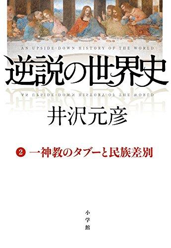 逆説の世界史 2 一神教のタブーと民族差別の詳細を見る