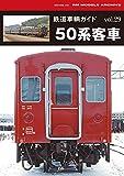 鉄道車輌ガイドvol.29 50系客車 (NEKO MOOK)