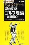 マンガで分かる筑波大学博士の新感覚ゴルフ理論 実戦編〈2〉