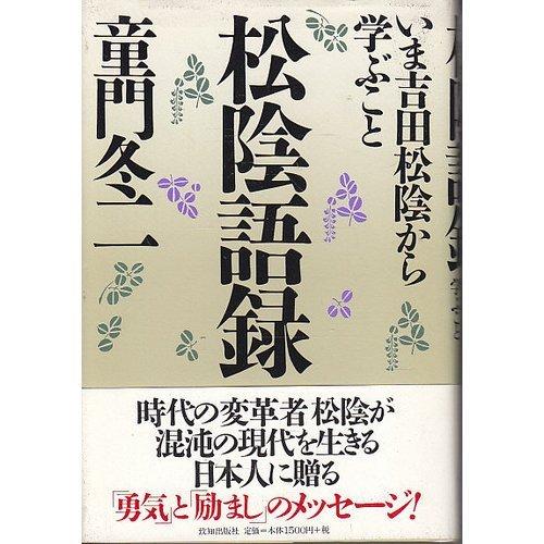 松陰語録―いま吉田松陰から学ぶことの詳細を見る