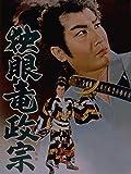 独眼竜政宗('59)