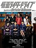 「仮面ライダードライブ」フォトブック~Drivin'Album (Nikko mook)