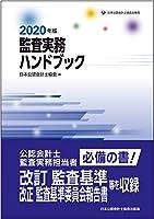 監査実務ハンドブック 2020年版
