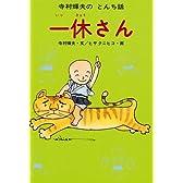 一休さん (寺村輝夫のとんち話 1)