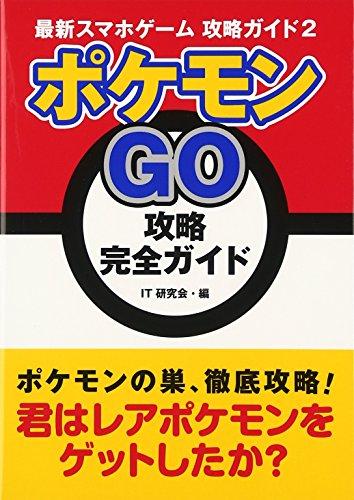 ポケモンGO 攻略完全ガイド (最新スマホゲーム攻略ガイド)