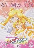美少女戦士セーラームーン セーラースターズ VOL.6[DVD]