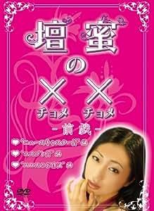 壇蜜の××(チョメチョメ) ―前戯― [DVD]
