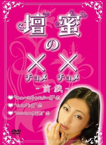 壇蜜の××(チョメチョメ) —前戯— [DVD] -