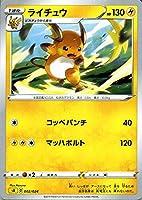 ポケモンカードゲーム剣盾 sA スターターセットV ライチュウ ポケカ ソード&シールド 雷 1進化