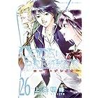 C0DE:BREAKER(26)<完> (講談社コミックス)