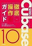Cubase 10 Series 徹底操作ガイド やりたい操作や知りたい機能からたどっていける便利で詳細な究極の逆引きマニュアル (THE BEST REFERENCE BOOKS EXTREME)