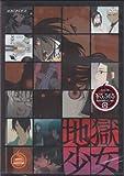 地獄少女 2 [DVD]