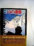 山の遺書 (1972年)