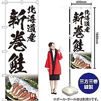 のぼり旗 北海道産 新巻鮭(白) YN-4764(三巻縫製 補強済み)