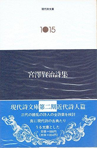 宮沢賢治詩集 (現代詩文庫 第 2期15)の詳細を見る
