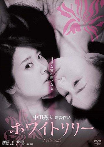 ホワイトリリー[DVD]