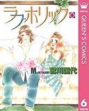 ラブホリック 6 (クイーンズコミックスDIGITAL)