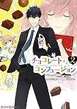 チョコレート・コンフュージョン コミック 1-2巻セット