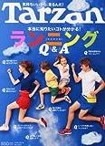 Tarzan (ターザン) 2013年 2/28号 [雑誌]