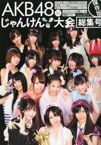 FLASH増刊 AKB48 じゃんけん大会 速報&総集号