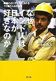 なぜインド人は日本が好きなのか