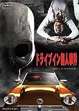 ドライブイン殺人事件[DVD]