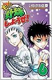 もっと野球しようぜ! 6 (少年チャンピオン・コミックス)