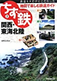 ちず鉄〈2〉関西・東海北陸 (ちず鉄 2)