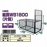 栄工業 箱罠 WB1800(片開)HW6