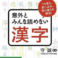意外とみんな読めない漢字 知的生き方文庫