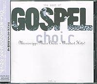 Best of: Mississippi Mass Choir by Mississippi Mass Choir (1998-02-21)