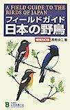 フィールドガイド 日本の野鳥 画像