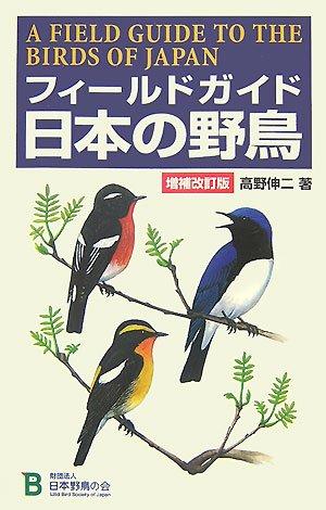 フィールドガイド 日本の野鳥