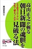 高山正之が斬る 朝日新聞の魂胆を見破る法