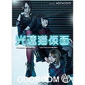 光速猫仮面 Dance DVD